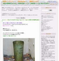 http://michelle.sblo.jp/