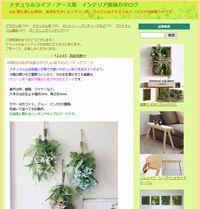 http://naearth.sblo.jp/